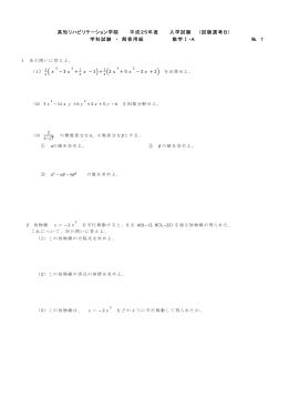 数学(PDF:116KB) - 高知リハビリテーション学院