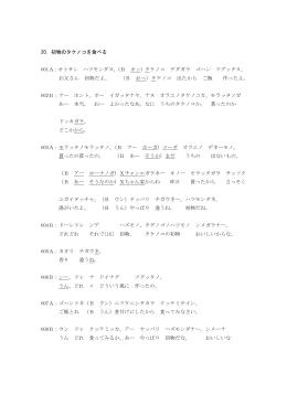20.初物のタケノコを食べる 001A:オトサン ハツモンダヨ。(B オッ