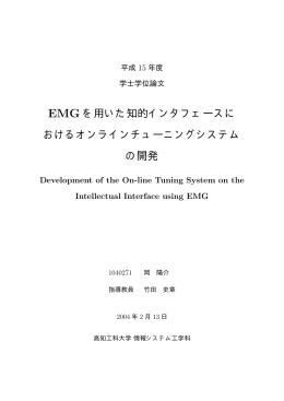 EMG を用いた知的インタフェースに おけるオンラインチューニング