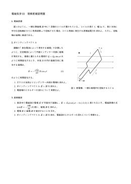 電磁気学 III 理解度確認問題
