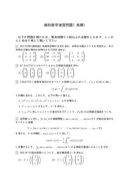 線形数学演習問題(高橋)