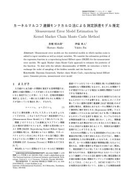 論文 - 情報論的学習理論と機械学習 (IBISML)