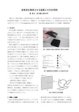 超音波を集束させる装置とその応用例