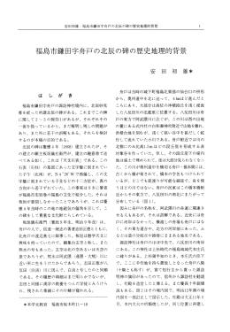 Page 1 Page 2 ー995年6 月 福島大学教育学部論集第38号 県北都市