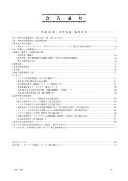 会 告 ・ 通 知 - 電子情報通信学会