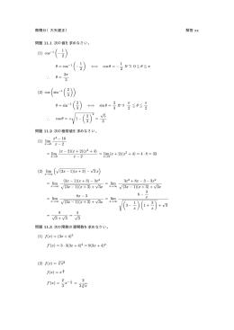 微積分(大矢建正) 解答 xx 問題 11.1 次の値を求めなさい。 (1) cos (