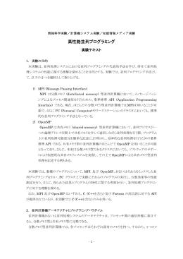 実験テキスト(本文)