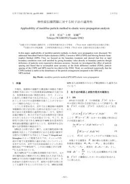 弾性波伝播問題に対する粒子法の適用性