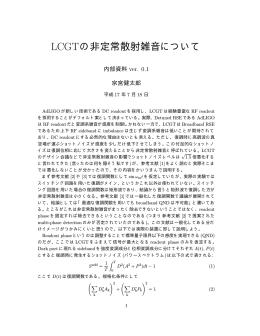 LCGTの非定常散射雑音について