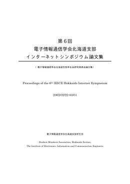 第 6 回 電子情報通信学会北海道支部 インターネットシンポジウム論文集