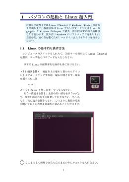 1.パソコンの起動と Linux 超入門(9月19日作成)
