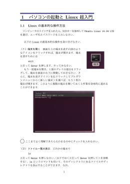 1.パソコンの起動と Linux 超入門(9月25日作成)