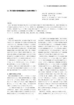 2.4 河川堤防の耐侵食機能向上技術の開発(1)