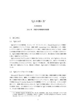 TeXの使い方(pdf)
