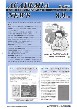 8・9月号(No.357) 5.3MB