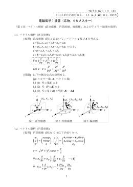 電磁気学 I 演習(応物, 4 セメスター)