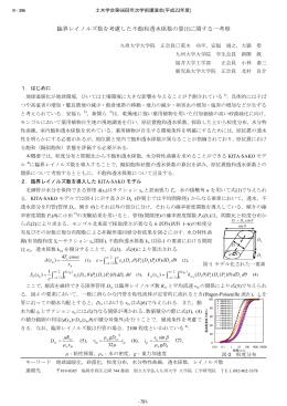 臨界レイノルズ数を考慮した不飽和透水係数の算出に関する