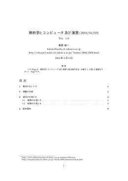 解析学とコンピュータ及び演習(2004/04/09) - 計算機演習室