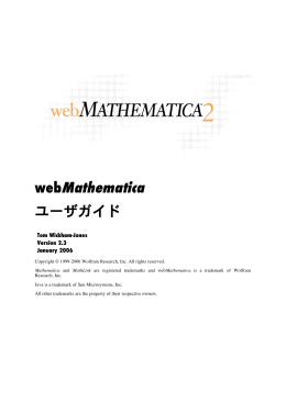 webMathematica - Hello from aramis:/export/mathematica/html/index