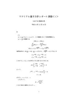 マテリアル量子力学レポート課題< 1>