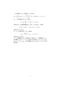 π を円周率とする.次の積分について考える. ∫ 1 sin πtdt, In = πn+1 n