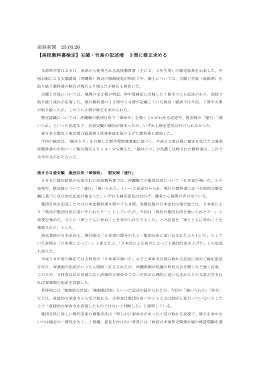 【高校教科書検定】尖閣・竹島の記述増 3冊に修正求める
