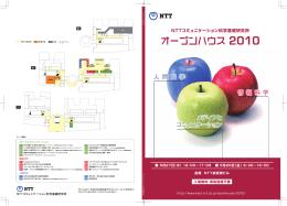 配布冊子(PDF/14.7 MB) - NTTコミュニケーション科学基礎研究所