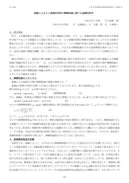 振動による土と異種材料間の摩擦低減に関する基礎的研究 九州大学