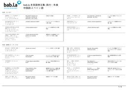 多言語例文集: 旅行 | 外食 (中国語