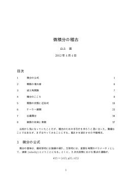 演習ノート