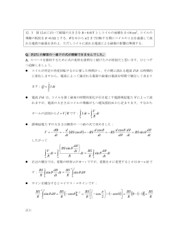 問題12.3