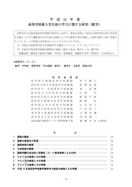 全ページ - 愛知県総合教育センター