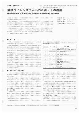 日立評論1982年12月号:溶接ラインシステムへのロボットの適用
