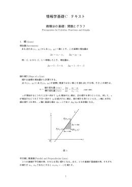 第14回講義ノート(PDF)