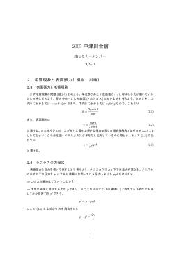 「あわセミナー」のセミナーノート(PDF形式、95KB)