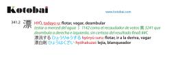 341.2 漂 HYŌ, tadayo-u: flotar, vagar, deambular