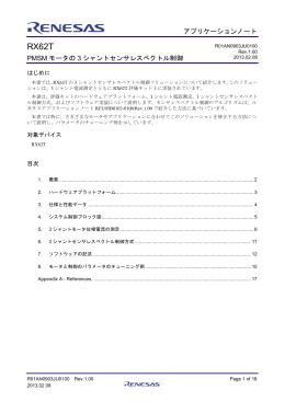 アプリケーションノート PMSM モータの 3 シャントセンサレスベクトル制御
