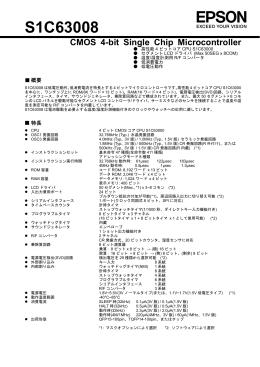 S1C63008