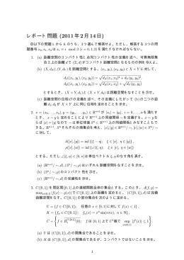 レポート問題 (2011年2月14日)