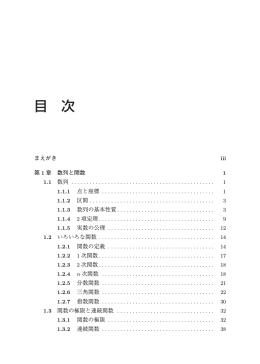 詳細目次(pdf)