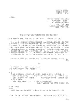 詳細はこちら - 一般社団法人新潟県臨床検査技師会
