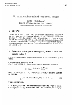 On some problems related to spherical designs