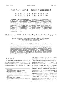 メカニズムベース PKI——指紋からの秘密鍵動的生成