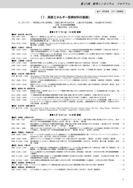 プログラム - 日本セラミックス協会