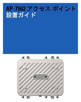 2 AP-7562 - Motorola Solutions