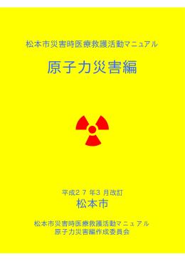 原子力災害編 - 松本市役所