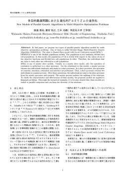 """三木 光範,""""多目的最適問題における進化的アルゴリズムの並列化"""""""