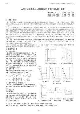 中間支点部腹板の水平補剛材の最適取付位置と剛度