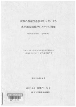 科2003_p.1-57 多賀谷久子
