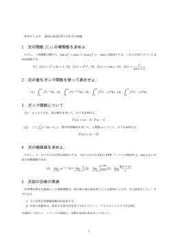 1 次の関数 f(x) の導関数を求めよ. 2 次の値をガンマ関数を使って表示
